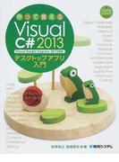 作って覚えるVisual C# 2013デスクトップアプリ入門