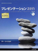プレゼンテーションZen プレゼンのデザインと伝え方に関するシンプルなアイデア 第2版