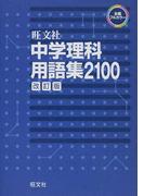 旺文社中学理科用語集2100 改訂版