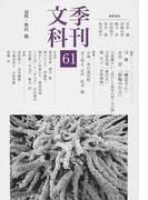 季刊文科 第61号 追悼・秋山駿 特集小林一茶の現代性(対談金子兜太)