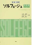 ソルフェージュ 音楽の基礎 初級編・上