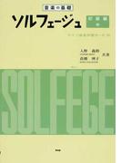 ソルフェージュ 音楽の基礎 第26版 初級編・中