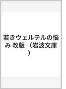 若きウェルテルの悩み 改版 (岩波文庫)(岩波文庫)