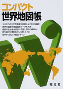 コンパクト世界地図帳 2版