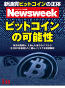 ニューズウィーク日本版 2014年 2/25号(ニューズウィーク)