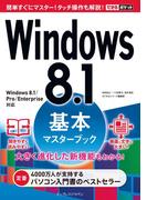 できるポケットWindows 8.1基本マスターブック(できるポケットシリーズ)