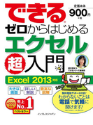 【期間限定価格】できるゼロからはじめるエクセル超入門 Excel 2013対応(できるシリーズ)