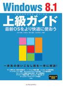 Windows 8.1 上級ガイド 最新OSをより快適に使おう