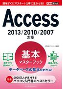 できるポケットAccess基本マスターブック2013/2010/2007対応(できるポケットシリーズ)