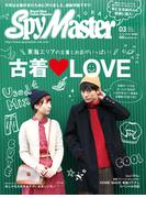 Spy Master TOKAI 2014年3月号(Spy Master TOKAI)