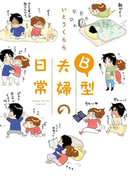 B型夫婦の日常(中経☆コミックス)