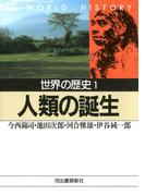 世界の歴史〈1〉人類の誕生(河出文庫)