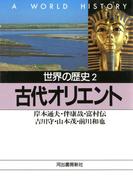世界の歴史〈2〉古代オリエント(河出文庫)