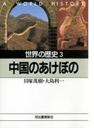 世界の歴史〈3〉中国のあけぼの(河出文庫)