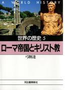 世界の歴史〈5〉ローマ帝国とキリスト教(河出文庫)