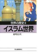 世界の歴史〈8〉イスラム世界(河出文庫)