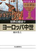 世界の歴史〈9〉ヨーロッパ中世(河出文庫)