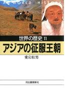 世界の歴史〈11〉アジアの征服王朝(河出文庫)