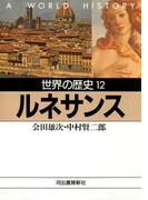 世界の歴史〈12〉ルネサンス(河出文庫)