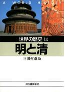 世界の歴史〈14〉明と清(河出文庫)
