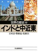世界の歴史〈19〉インドと中近東(河出文庫)