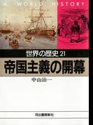 世界の歴史〈21〉帝国主義の開幕(河出文庫)
