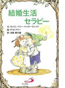 結婚生活セラピー(Elf-help books)