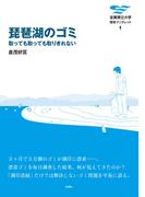琵琶湖のゴミ 取っても取っても取りきれない(滋賀県立大学環境ブックレット)