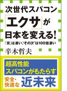 """次世代スパコン「エクサ」が日本を変える! 「京」は凄い、""""その次""""は100倍凄い(小学館新書)(小学館新書)"""
