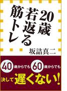 20歳若返る筋トレ(小学館新書)(小学館新書)