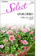 ばら咲く季節に(ハーレクイン・セレクト)