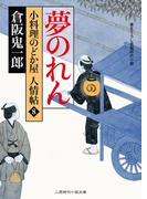 夢のれん(二見時代小説文庫)