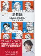 男性論 ECCE HOMO(文春新書)