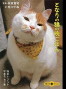 となりの猫の晩ごはん 簡単レシピつき写真エッセイ集(文春文庫)