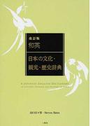 和英:日本の文化・観光・歴史辞典 改訂版