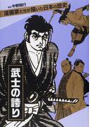 武士の誇り (漫画家たちが描いた日本の歴史)