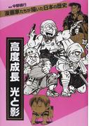 高度成長 光と影 (漫画家たちが描いた日本の歴史)