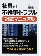 社員の不祥事・トラブル対応マニュアル (労政時報選書)