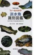 淡水魚識別図鑑 日本で見られる淡水魚の見分け方