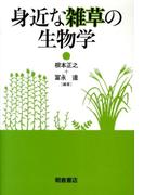 身近な雑草の生物学