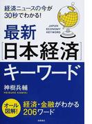 最新〈日本経済〉キーワード 経済ニュースの今が30秒でわかる!