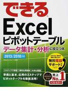(無料電話サポート付) できる Excel ピボットテーブル データ集計・分析に役立つ本 2013/2010対応 データ集計・分析に役立つ本