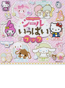 サンリオキャラクターシールいっぱいブック (講談社Mook)(講談社MOOK)