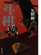斗棋 (集英社文庫)(集英社文庫)