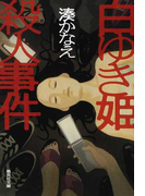 白ゆき姫殺人事件 (集英社文庫)(集英社文庫)