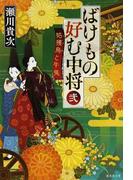 ばけもの好む中将 2 姑獲鳥と牛鬼 (集英社文庫)(集英社文庫)