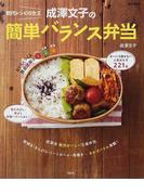 初代レシピの女王成澤文子の簡単バランス弁当 (e‐MOOK)(e‐MOOK)