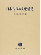 日本古代の支配構造