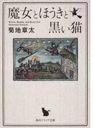 魔女とほうきと黒い猫 (角川ソフィア文庫)(角川ソフィア文庫)