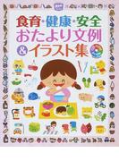 食育・健康・安全おたより文例&イラスト集 CD−ROM BOOK for Windows (potブックス)